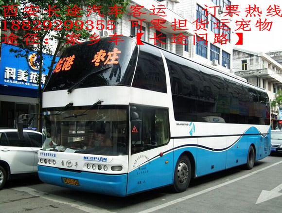 西安到北京汽车直达18829299355