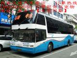 西安到乐昌汽车提前预定,直接上车买票18829299355