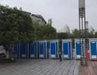 厕所出租,上海临时卫生间租赁,移动厕所租赁