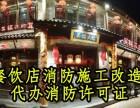 广州消防许可证怎么办理