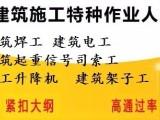 上海建筑施工特种工电工操作证考证