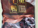 老味源500g麻辣口味土黑鸭食品  卤制熟食 禽类真空袋装 开袋