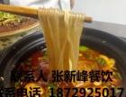 特色川味砂锅技术麻辣米线技术酸辣粉等陕西小吃技术培训学习