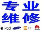 手机维修更换屏幕,苹果,华为,小米,oppo,vivo