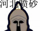 《防腐保温》衡水喷砂除锈-冀州喷砂除锈公司-sa2