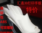 3D打印手板厂/SLA手板/手板加工厂/手板制作