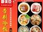 #全新#【康美臣】速热饭菜保温板