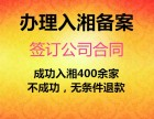 建筑业企业办理入湘备案,2018 年入湘备案