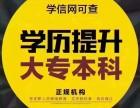 青岛城阳网络教育去哪报名学费多少