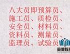 深圳建筑八大员证报名流程2017年
