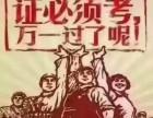 滨州2018年一二级建造师监理消防安全报名培训大立教育