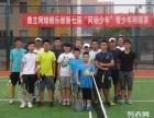 东营网球培训鼎立网球俱乐部常年招生