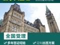 郑州加拿大办理申请(图)