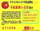 鲜香苑麻辣小龙虾技术培训小龙虾加盟火爆进行中