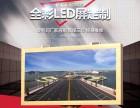 凉山LED显示屏生产安装制作