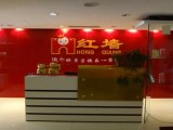 北京红墙月嫂加盟费多少 家政 月嫂连锁加盟