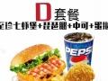 牛排+饮品+小吃+汉堡披萨+炸鸡/牛排杯加盟多少钱