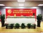 长安专业办理工商注册 代理记账 免费申请一般纳税