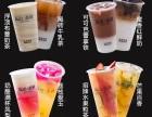 浅语茶社奶茶加盟免费赠送设备免费赠送技术
