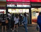 湛江乐派汉堡加盟多少钱