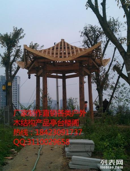 重庆户外木亭子制作厂家 重庆实木亭子价格 重庆卖木亭子的厂家