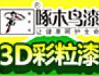 啄木鸟3D彩粒漆加盟