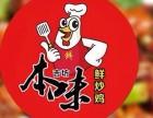 郑州本味鲜炒鸡加盟创业如何