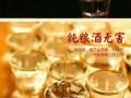 贵州酱香白酒
