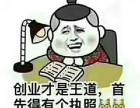 济南工商代办,记账报税,两天拿证,全程省心省力