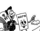 专利服务 专利申请