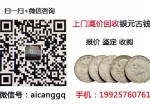 高价上门回收古钱币 银元 纸币 邮票 连体钞 纪念币等