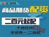 鄭州原油期貨配資5000元起配-0利息-超低手續費