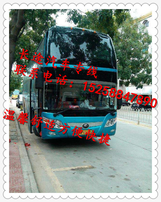 从 临海到泸溪大巴车/豪华客车 15258847890+班次