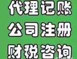 武汉企业代理记账 中小企业代理记账 江汉代账公司