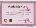 杨浦区五角场财务代理包括注册注销工商年检企业年检申报