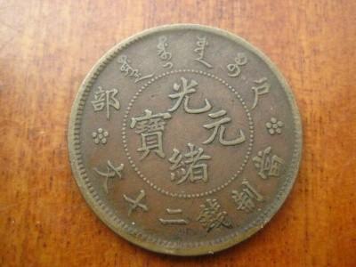 光绪元宝户部造铜币拍卖需要那些手续