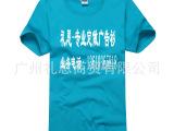 低价供应纯棉天蓝色广告衫 文化衫 印字印LOGO 定做活动广告T