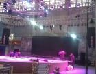 天津灯光音响舞台大屏启动球电视租赁背景板展位搭建