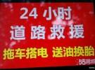 深圳市24小时修车补胎换胎加水过电道路救援