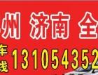 滨州济南全国拼车代驾服务有限公司