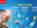 福建泉州福州厦门手机app软件开发定制外包公司