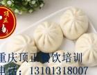 最好吃的速冻包子饺子虾饺蟹棒水加盟 特色小吃