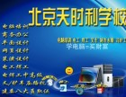大兴亦庄采育焊工电工管工叉车天车司机培训取证学校