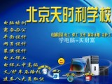 北京通州电工进网证高压安装作业考证培训学校