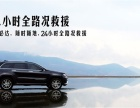 广州番禺流动补胎 搭电更换电池 修车 道路救缓