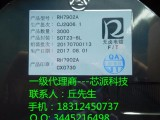 苹果三星充电协议智能识别芯片RH7901A/RH7902A