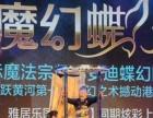 桂林礼仪模特舞蹈商演开业庆典策划促销活动小丑舞狮魔术气球