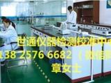 世通仪器检测服务有限公司,专业做仪器检测