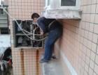 无锡新区梅村空调拆装/空调维修/空调加氟公司