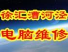 上海徐汇漕河泾电脑上门diy装机硬盘U盘数据恢复维修网络布线